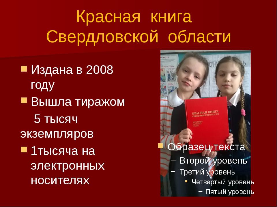 Красная книга Свердловской области Издана в 2008 году Вышла тиражом 5 тысяч э...