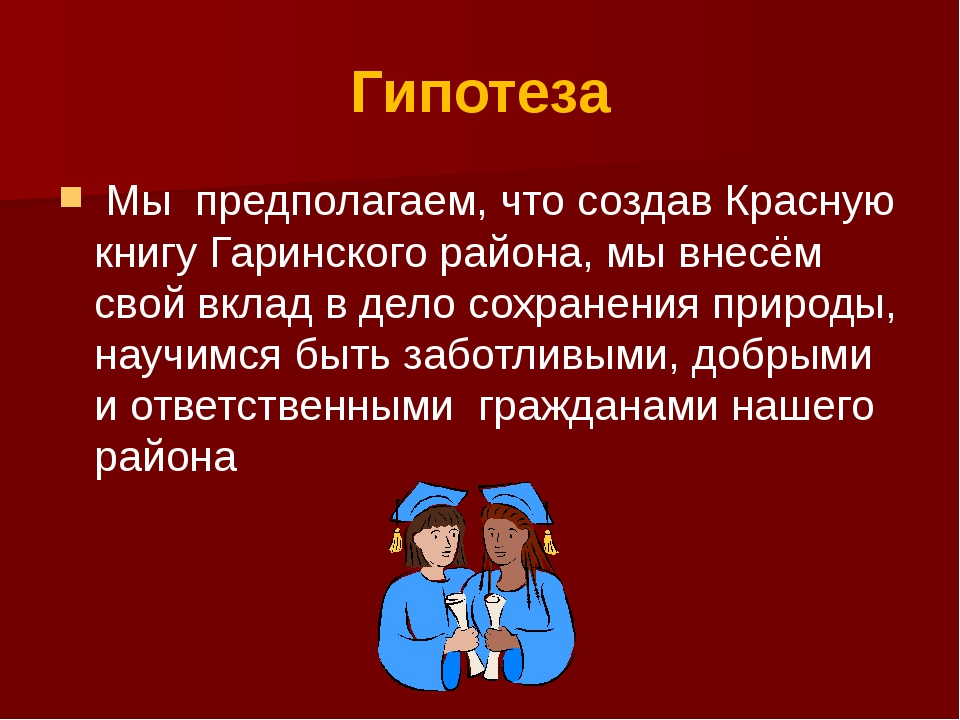 Гипотеза Мы предполагаем, что создав Красную книгу Гаринского района, мы вне...