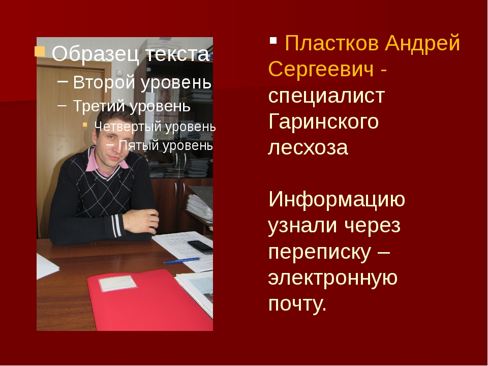 Пластков Андрей Сергеевич - специалист Гаринского лесхоза Информацию узнали...