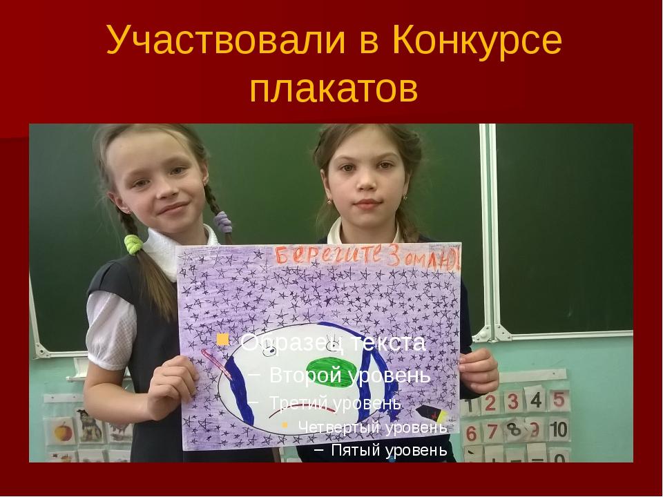 Участвовали в Конкурсе плакатов