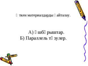 Өткен материалдарды қайталау. А) Үшбұрыштар. Б) Параллель түзулер.