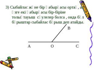 3) Сыбайлас және бір қабырғасы ортақ, ал өзге екі қабырғасы бір-біріне толықт