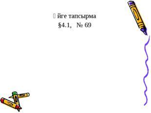 Үйге тапсырма §4.1, № 69