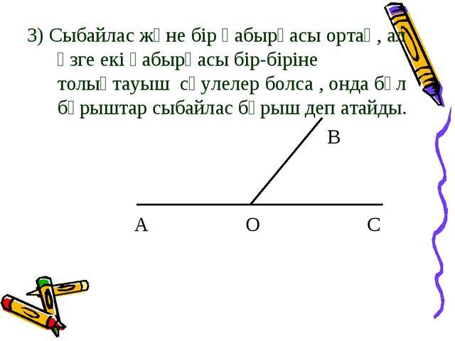 3) Сыбайлас және бір қабырғасы ортақ, ал өзге екі қабырғасы бір-біріне толықт...