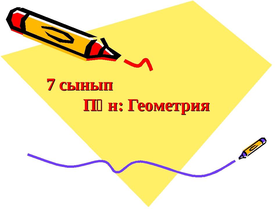 7 сынып Пән: Геометрия
