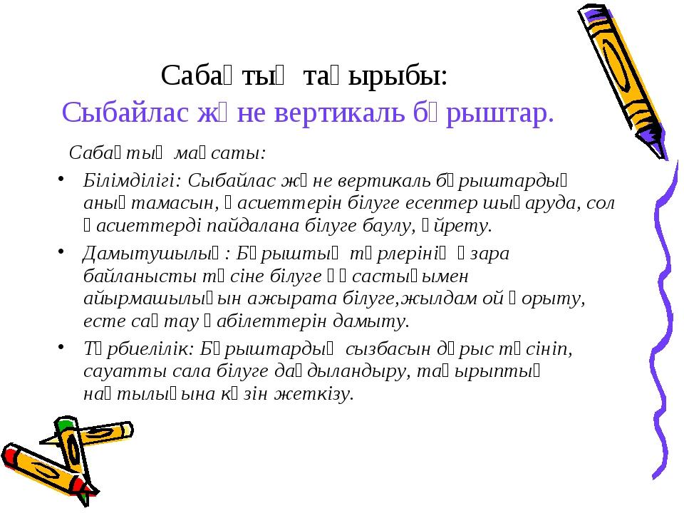 Сабақтың тақырыбы: Сыбайлас және вертикаль бұрыштар. Сабақтың мақсаты: Білімд...