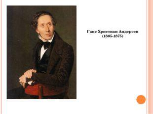 Ганс Христиан Андерсен (1805-1875)