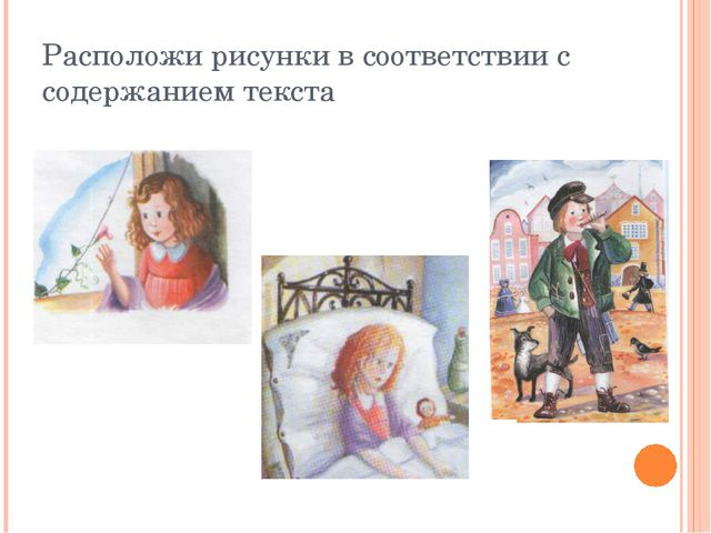 Расположи рисунки в соответствии с содержанием текста