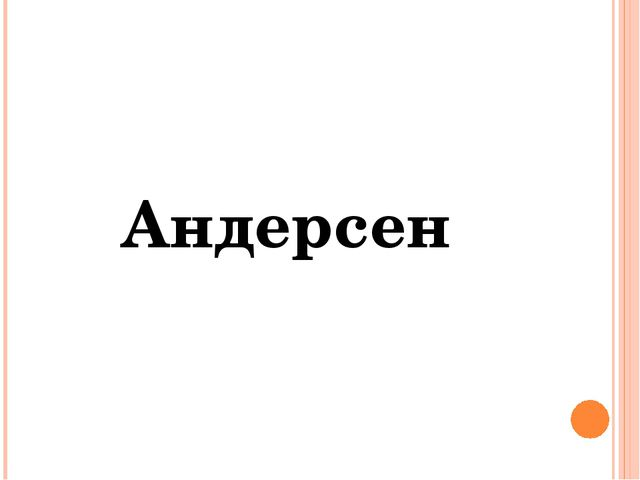 Андерсен