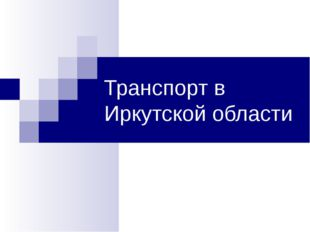 Транспорт в Иркутской области