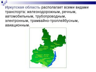 Иркутская областьрасполагает всеми видами транспорта: железнодорожным, речны