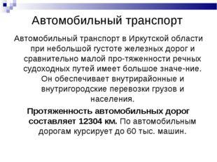 Автомобильный транспорт Автомобильный транспортв Иркутской области при небол