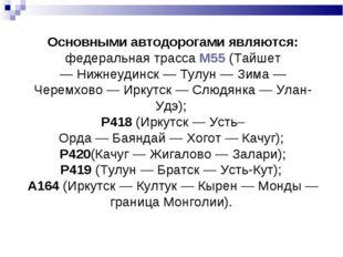 Основными автодорогами являются: федеральная трассаМ55(Тайшет—Нижнеудинск