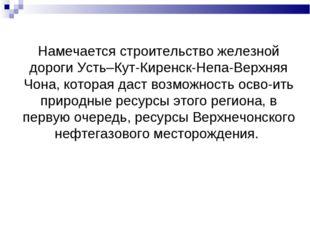 Намечается строительство железной дорогиУсть–Кут-Киренск-Непа-Верхняя Чона,