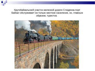 Кругобайкальский участок железной дороги Слюдянка-порт Байкалобслуживает не