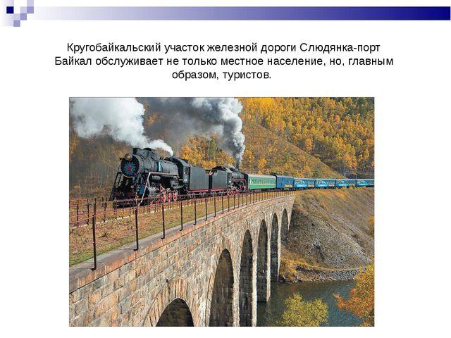 Кругобайкальский участок железной дороги Слюдянка-порт Байкалобслуживает не...