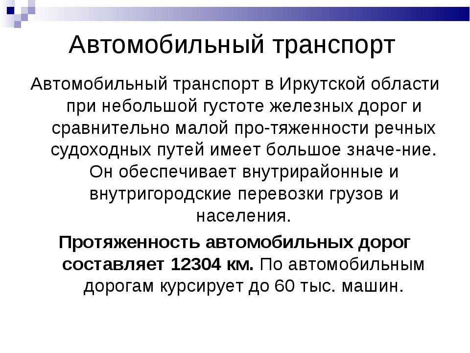 Автомобильный транспорт Автомобильный транспортв Иркутской области при небол...