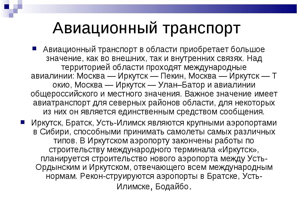 Авиационный транспорт Авиационный транспортв области приобретает большое зна...