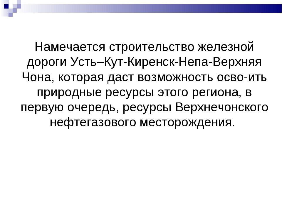 Намечается строительство железной дорогиУсть–Кут-Киренск-Непа-Верхняя Чона,...