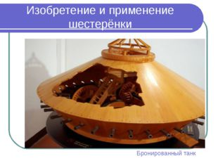 Изобретение и применение шестерёнки Бронированный танк
