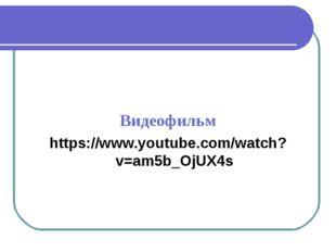 Видеофильм https://www.youtube.com/watch?v=am5b_OjUX4s