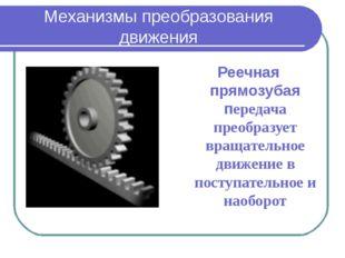Механизмы преобразования движения Реечная прямозубая передача преобразует вра