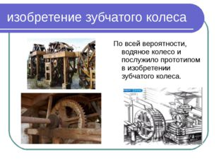 изобретение зубчатого колеса По всей вероятности, водяное колесо и послужило