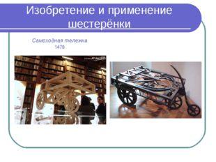 Изобретение и применение шестерёнки Самоходная тележка 1478