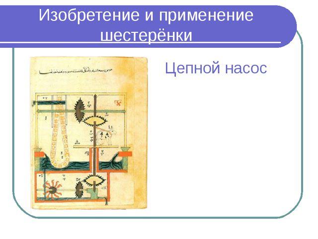 Изобретение и применение шестерёнки Цепной насос