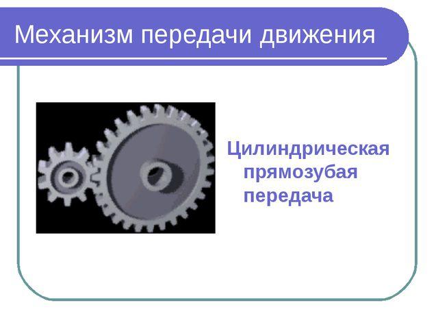 Механизм передачи движения Цилиндрическая прямозубая передача