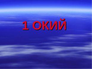 1 ОКИЙ