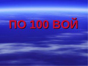 ПО 100 ВОЙ