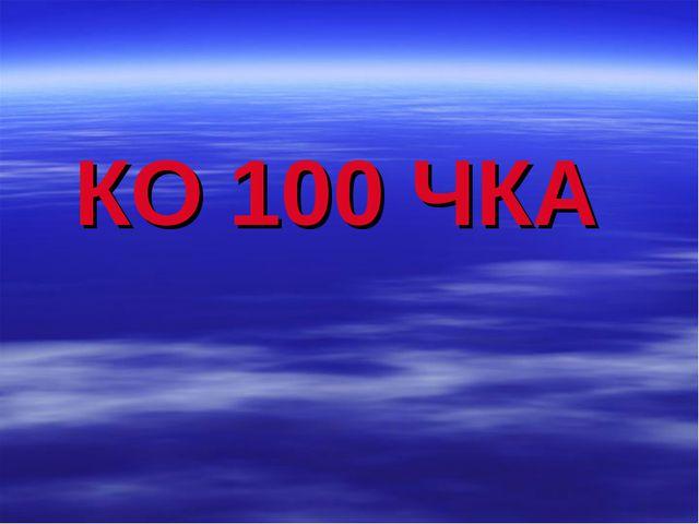 КО 100 ЧКА
