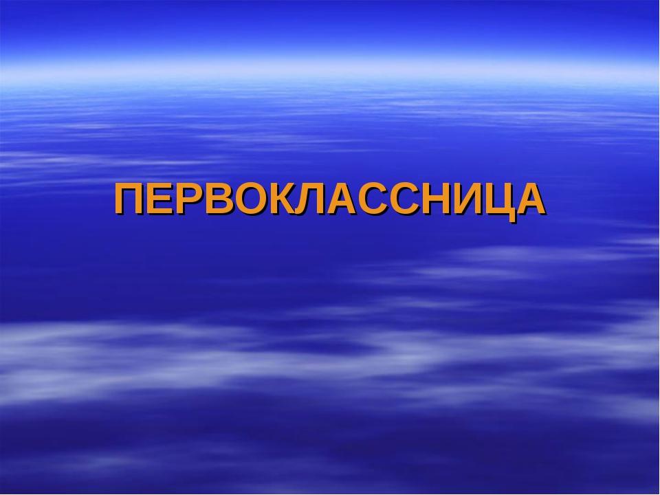 ПЕРВОКЛАССНИЦА