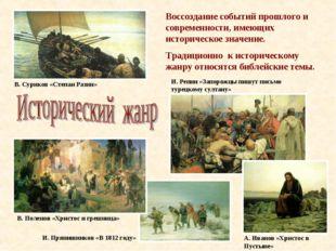 Воссоздание событий прошлого и современности, имеющих историческое значение.
