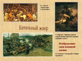 Изображение сцен военной жизни П. Учелло «Битва при Сан Романо» Т. Жерико «Оф