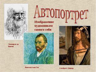 Изображение художником самого себя Леонардо да Винчи Винсент ван Гог Альбрехт