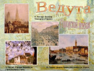А. Сислей «Городок Вильнёв-ла-Гарен на берегу Сены» Ф. Гварди «Дворец герцога