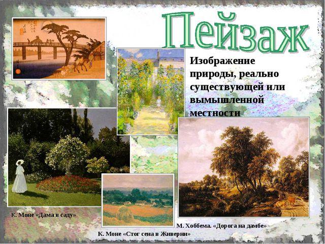Изображение природы, реально существующей или вымышленной местности К. Моне «...