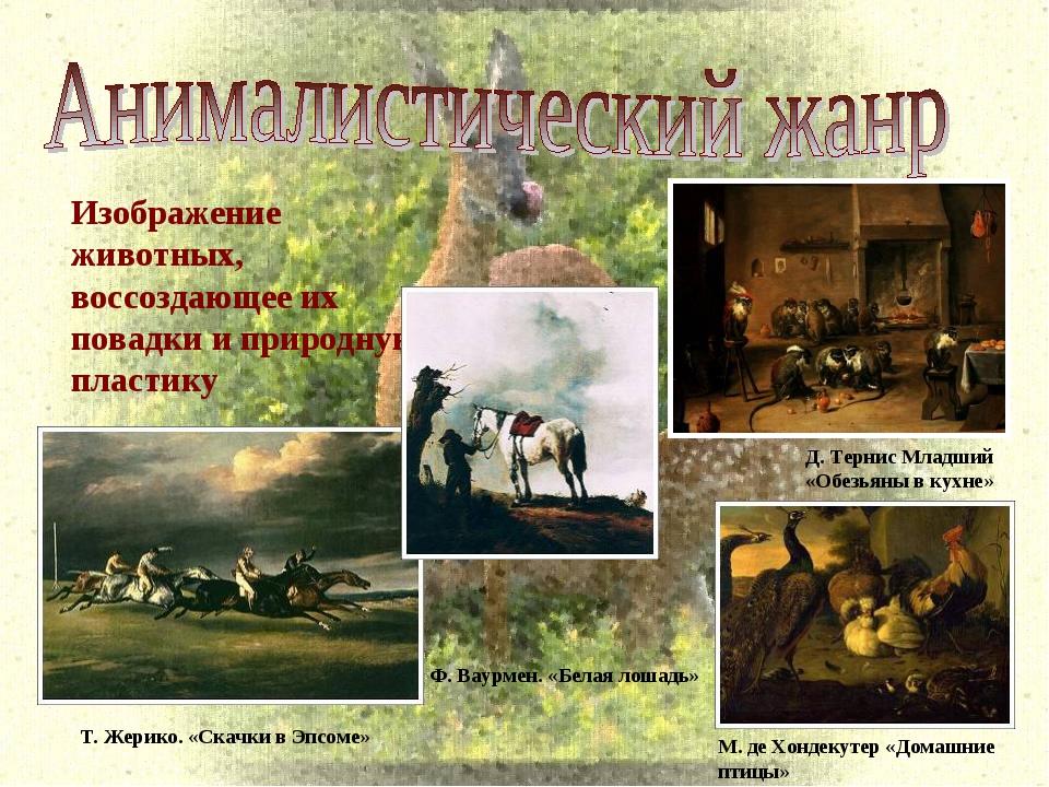 Изображение животных, воссоздающее их повадки и природную пластику Ф. Ваурмен...