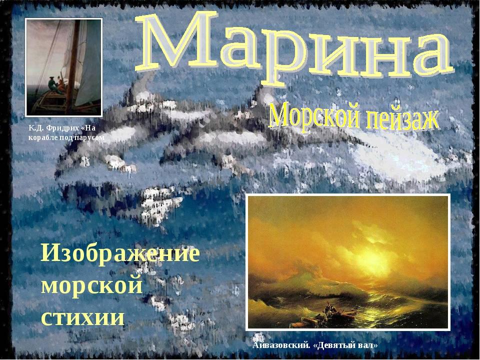 Изображение морской стихии К.Д. Фридрих «На корабле под парусом Айвазовский....