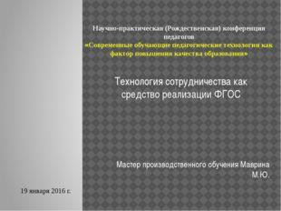Научно-практическая (Рождественская) конференция педагогов «Современные обуча