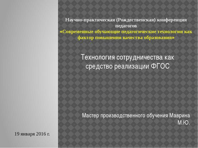 Научно-практическая (Рождественская) конференция педагогов «Современные обуча...