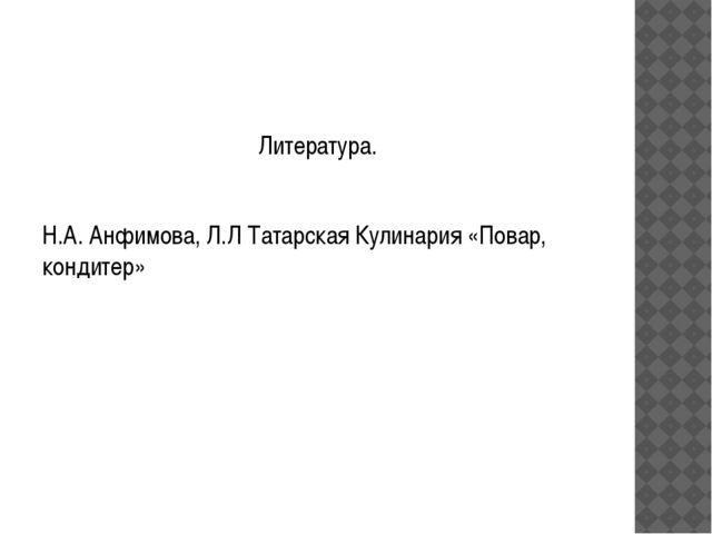 Литература. Н.А. Анфимова, Л.Л Татарская Кулинария «Повар, кондитер»