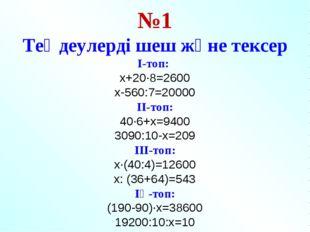 №1 Теңдеулерді шеш және тексер І-топ: х+20·8=2600 х-560:7=20000 ІІ-топ: 40·6+