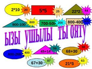 5*5 700-500 800-400 2*10 68+30 600-200 22*2 900-100 45+14     59 200 800