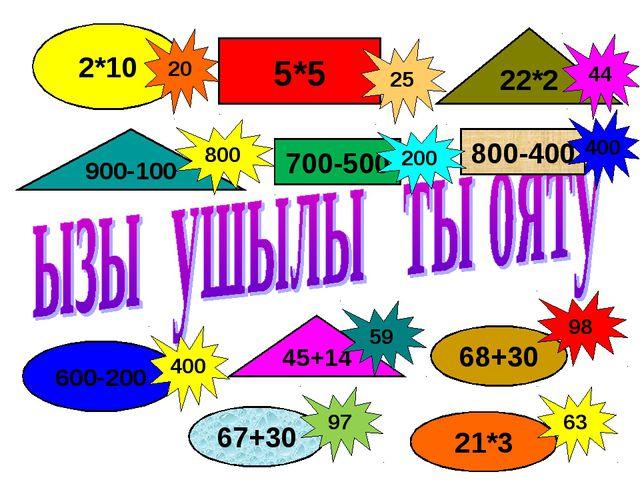 5*5 700-500 800-400 2*10 68+30 600-200 22*2 900-100 45+14     59 200 800...