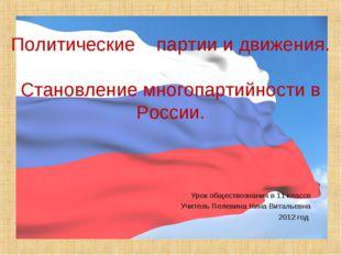 Политические партии и движения. Становление многопартийности в России. Урок о