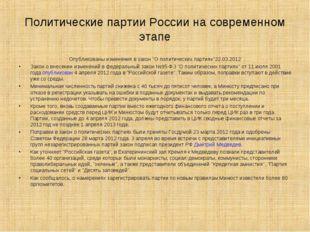 Политические партии России на современном этапе Опубликованы изменения в зако