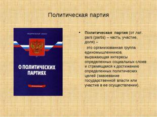 Политическая партия Политическая партия (от лат. pars (partis) – часть, участ